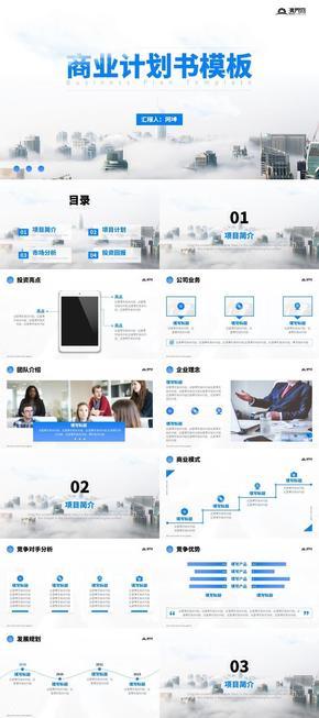 藍色大氣商業計劃書PPT模板