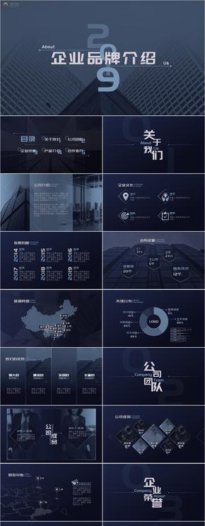 2019年深藍商務風企業介紹企業品牌介紹PPT模板