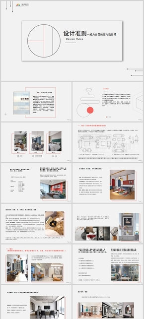 小清新简约型设计准则—成为自己的室内设计师家装汇报PPT