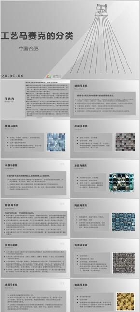 极简大气商务家装马赛克工艺项目学术报告PPT模板
