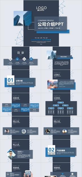科技风卡片式公司介绍PPT模板