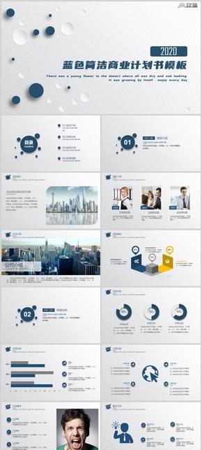 微立体简约圆点创意蓝色简洁商业计划书ppt模板