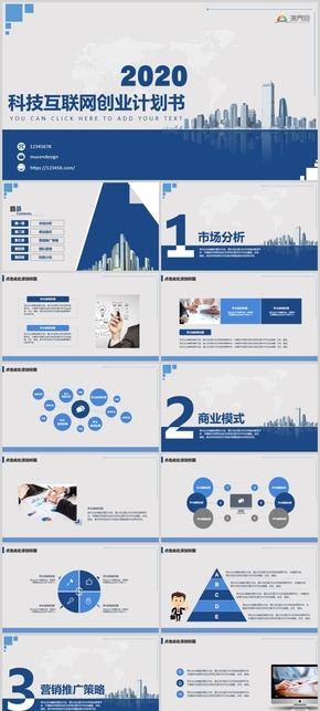 简约大气互联网科技公司商业计划书