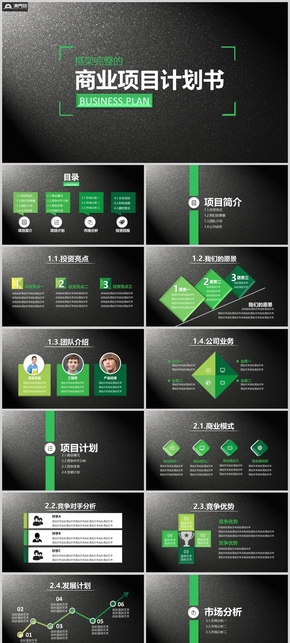 商務黑 框架完整通用型商業項目計劃書