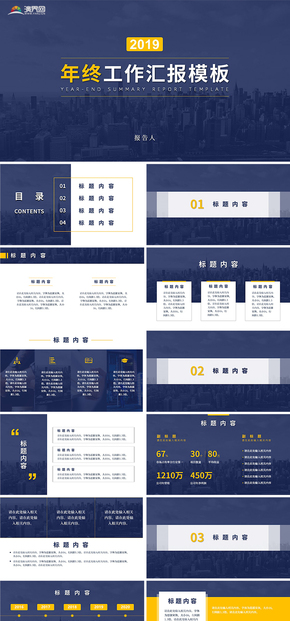 簡約商務(wu)風年(nian)終(zhong)總結匯(hui)報通用(yong)PPT模板