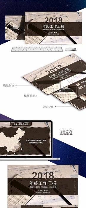 06电器科技行业网店淘宝运营2018年终工作汇报