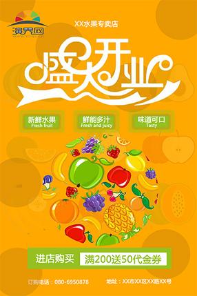 水果專賣店宣傳海報