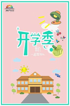 開學季宣傳海報