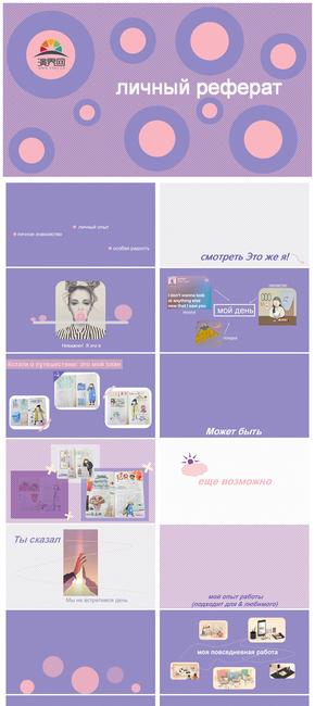 紫粉配色模板(ban)