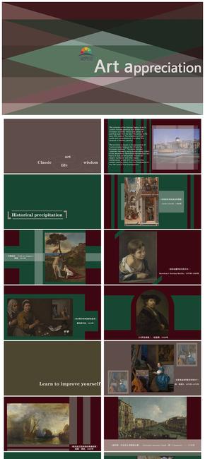 藝術設計展(zhan)示復古風(feng)模板