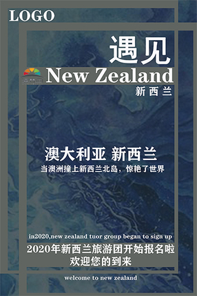 海島旅行宣傳海報