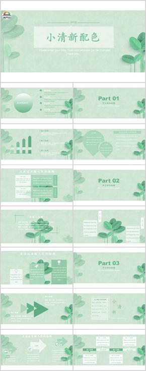 【綠色小清新】白色加綠色小清新ppt模板