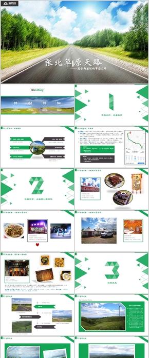 绿色旅游攻略PPT模板/张北草原天路成品