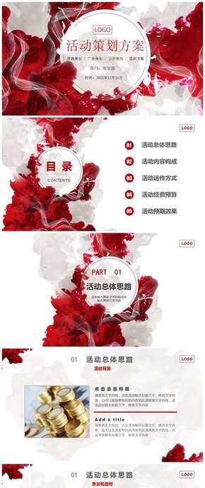 紅色活動策劃方案