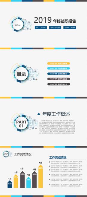 2019年終通用述職(zhi)報告