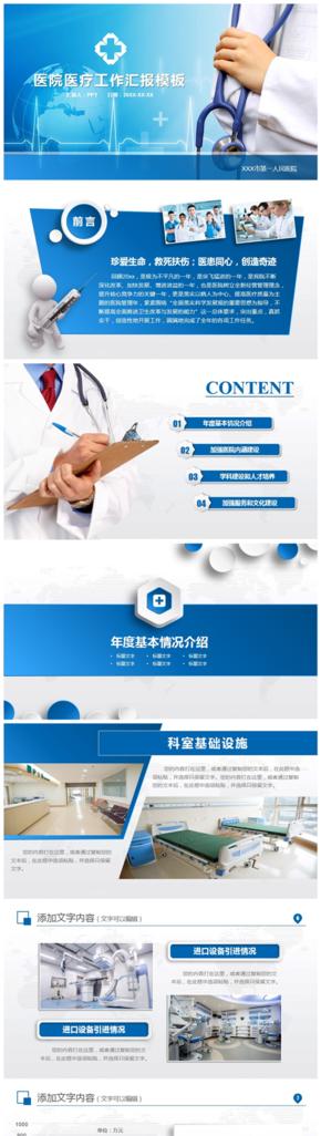 藍色醫生背景的醫療匯報工作