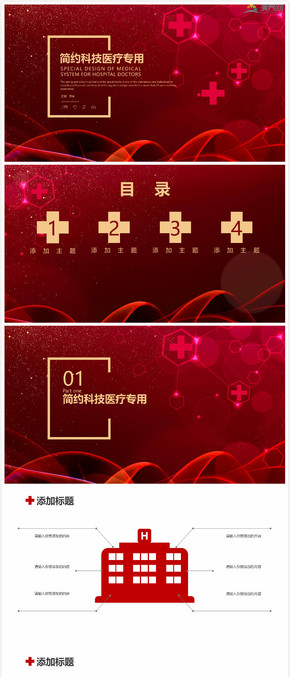 簡約科技醫(yi)療(liao)專用(yong)PPT