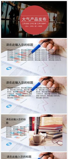 藍白扁平產品商務工作匯報展示PPT模板