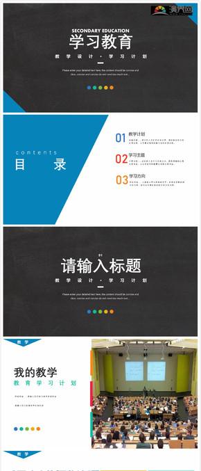 互(hu)聯網+教育與(yu)學習教育PPT合集
