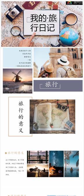 旅行日記PPT模板
