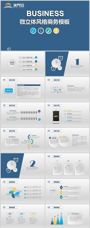 藍色微立體風格商務工作匯報模板