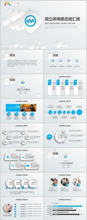 蓝色微立体风格精美总结述职汇报PPT模板