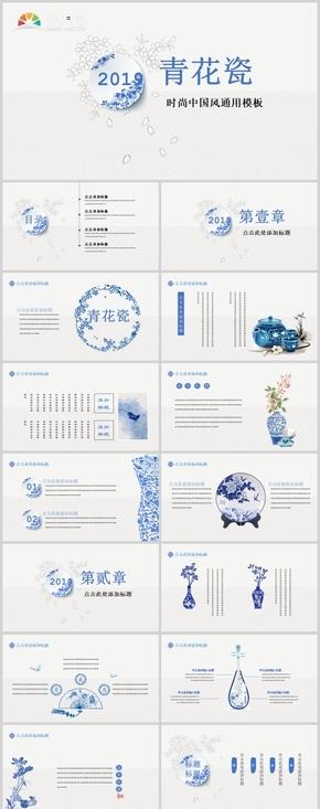 深蓝青花瓷时尚中国风模板