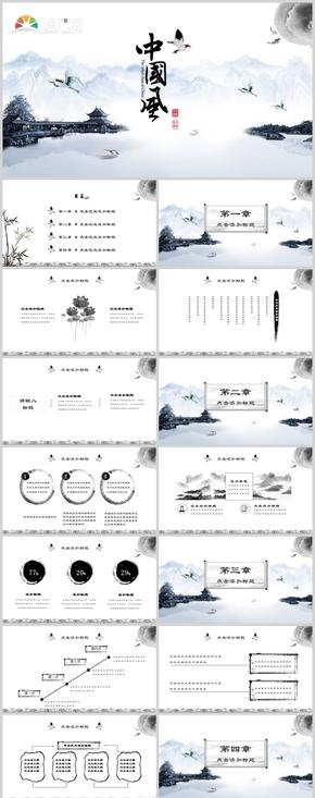墨扁平中國風山水畫ppt模板