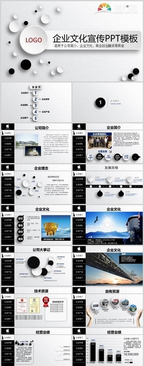 藍黑色企業文化宣傳PPT模板微立體風格