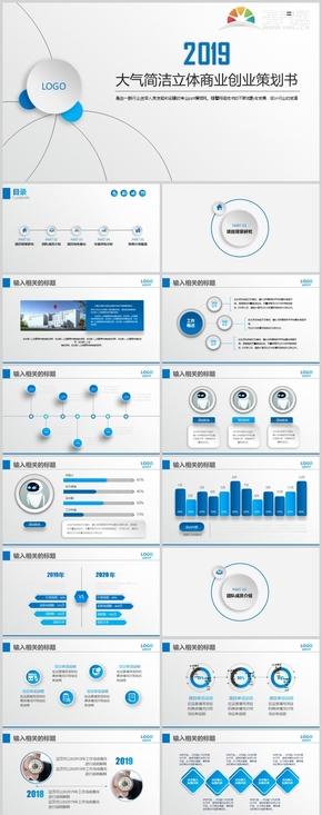藍色微立體風格大氣簡潔立體商業創業策劃書