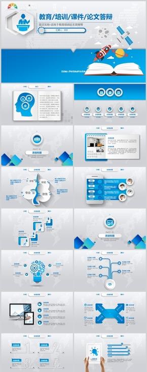 藍色微立體教育教學教育培訓論文答辯教學設計PPT模板