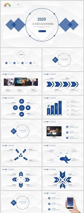 藍色微立體風格總結報告商務通用模版