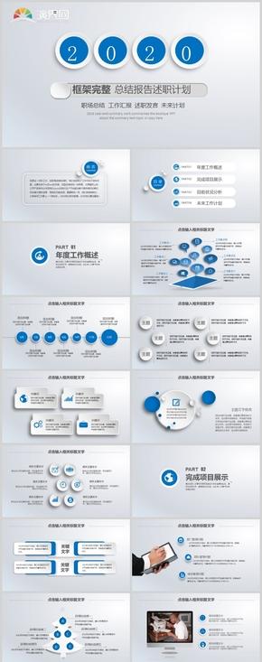 藍色微立體風格總結報告述職計劃