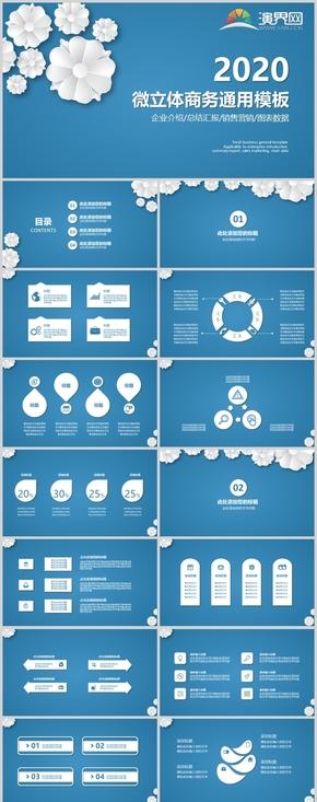 藍色微立體風格商務通用模板