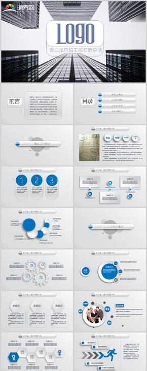 藍色微立體風格經典大氣工作匯報模板
