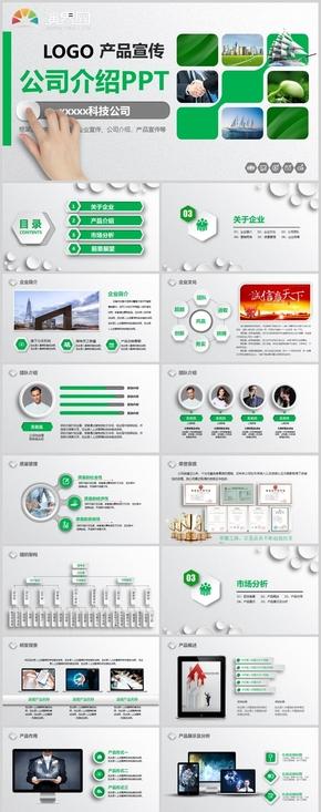 綠色微立體風格公司介紹PPT模板