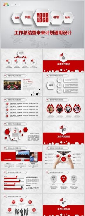 红色微立体风格工作总结暨未来计划通用设计
