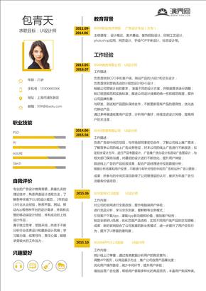 简约风UI设计师个人简历Word简历模板