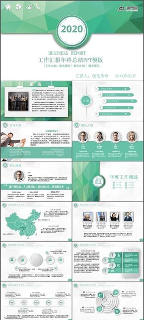 微立體創意綠色2019年度工作總結匯報PPT模板