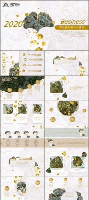 新植物簡約風項目商務計劃書PPT模板