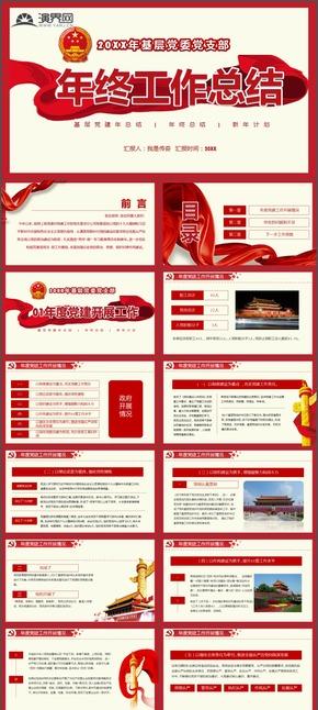 2020年基層(ceng)黨委黨支(zhi)部年終工作總結PPT模版