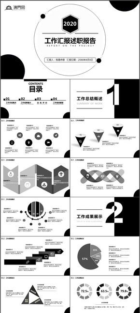 2020黑白简约风工作总结述职报告PPT模板