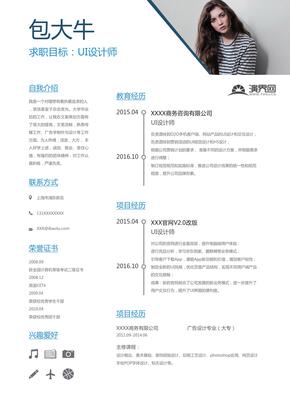 简约风UI设计师简历word简历模板