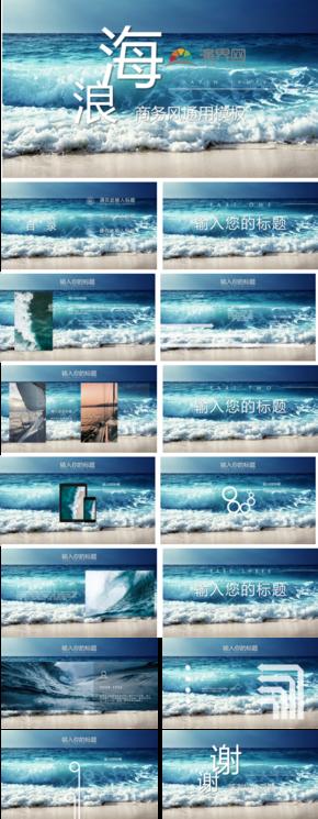 簡約大氣藍色浪潮萬能商務PPT模板