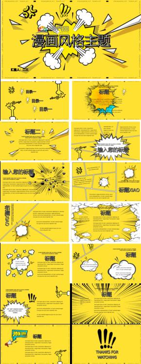 黃色極簡大氣別致漫畫風格PPT模板