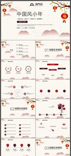中國風小年工作匯(hui)報總(zong)結PPT
