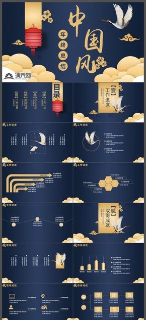 深藍色中國風年終工作總結PPT