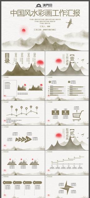 中國風水彩畫工作匯報PPT模板