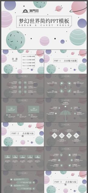 簡約色彩卡通PPT模板