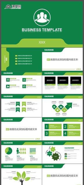 綠色清新風格工作匯報PPT